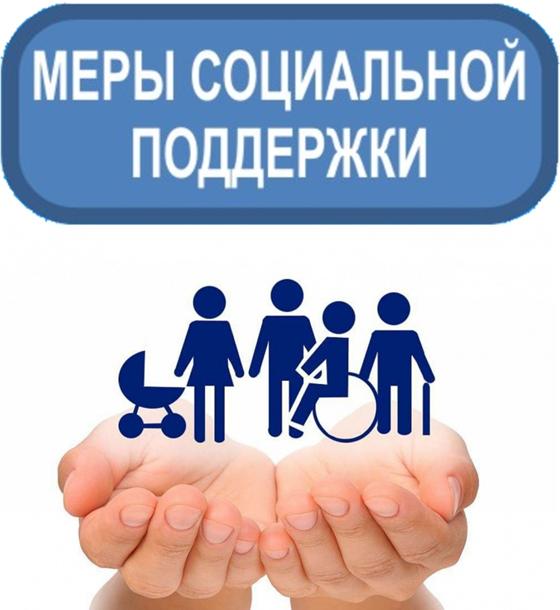 меры социальной поддержки